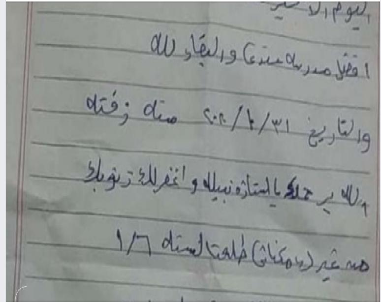 بعد وفاتها في أرض الطابور.. تلميذ ابتدائي يعبر عن حنينه لمعلمته 12466910