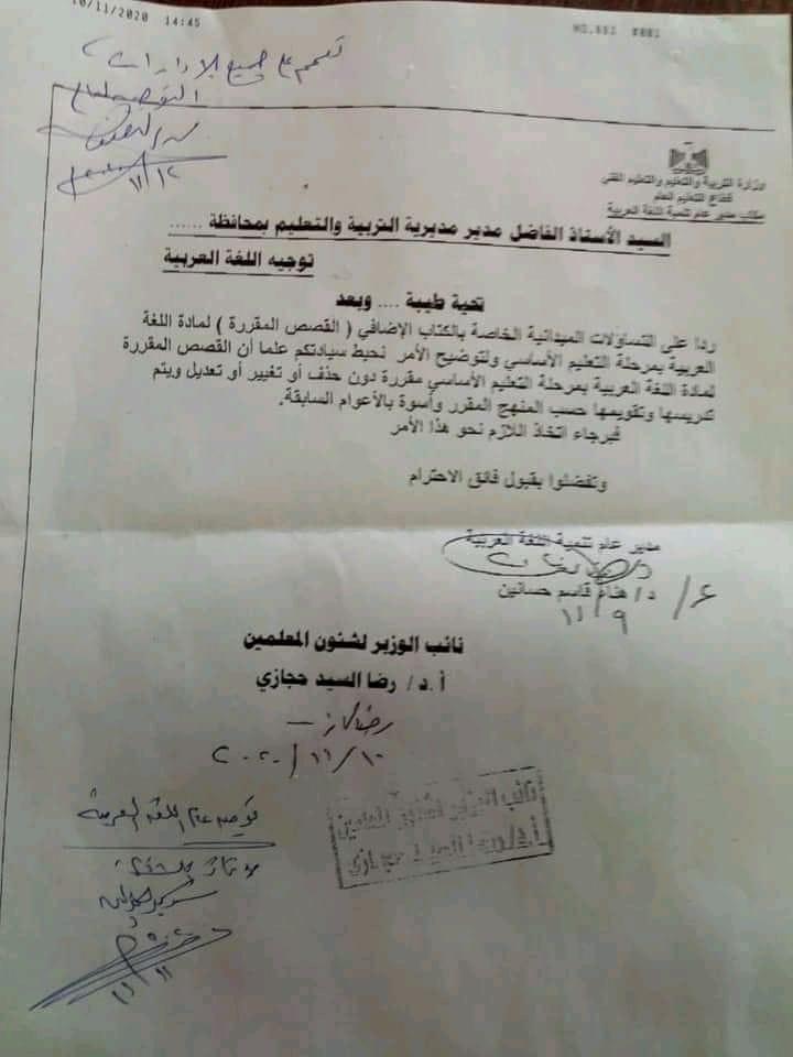 مواصفات الورقة الامتحانية لمادة اللغة العربية للمرحلة الإعدادية 2021 12522311
