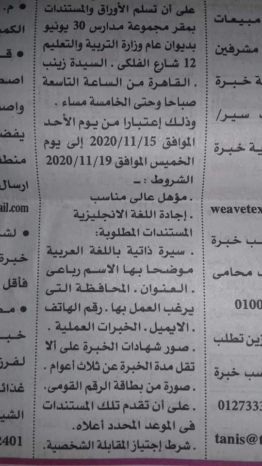 مطلوب مدرسين لغة عربية ولغة إنجليزية و science و math ومحاسبين ومسؤولي IT للعمل بفرع مدارس ٣٠ يونيو الدولية 12529810