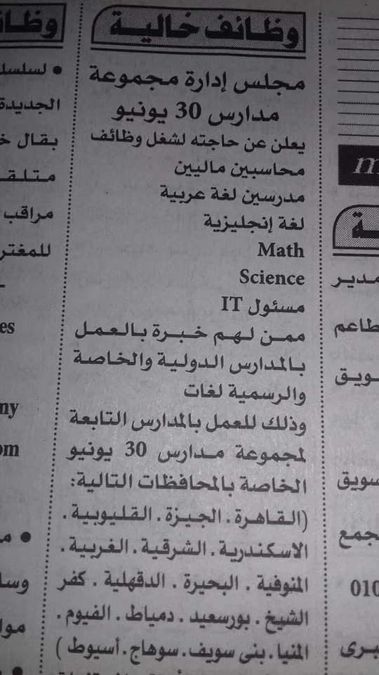 مطلوب مدرسين لغة عربية ولغة إنجليزية و science و math ومحاسبين ومسؤولي IT للعمل بفرع مدارس ٣٠ يونيو الدولية 12537010