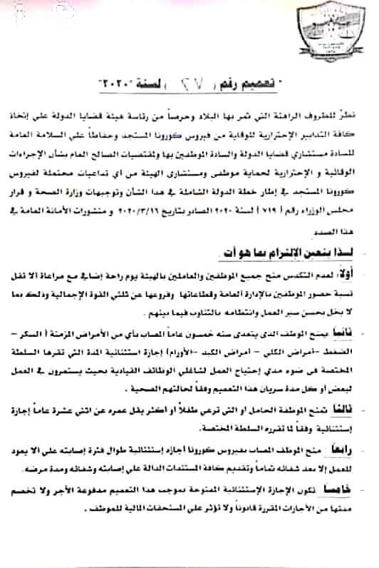 وزارة العدل  تقسيم العاملين والإجازات الإستثنائية 12597110