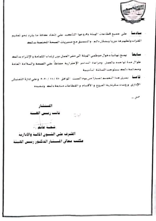 وزارة العدل  تقسيم العاملين والإجازات الإستثنائية 12681710