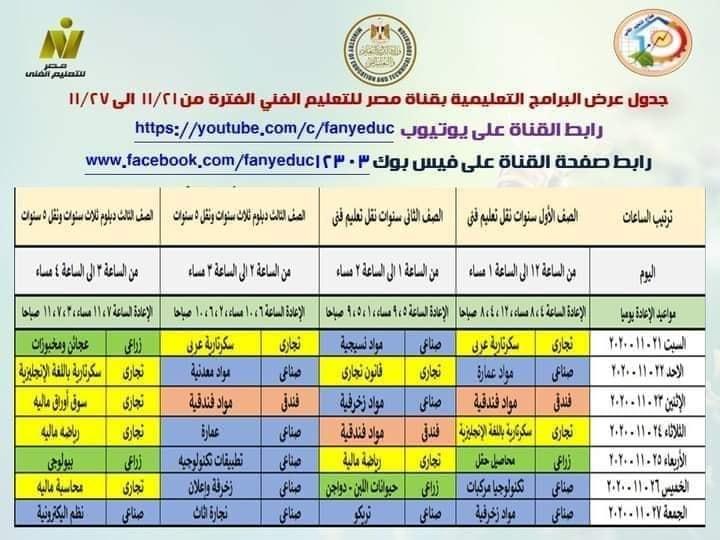 الجدول الخاص بالبرامج التعليمية بقناة مصر للتعليم الفنى خلال الفترة من ٢١ / ١١ إلى ٢٧ / ١١ 12683310