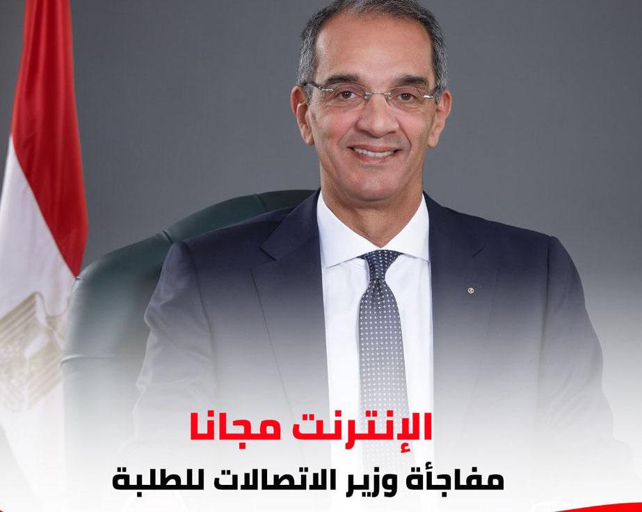 """مفاجأة وزير الاتصالات للطلبة """".فيديو"""" الإنترنت مجانا 12723610"""