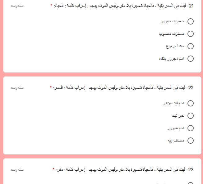 امتحان الكتروني لغة عربية للصف الثالث الثانوي 40 سؤال على النظام الجديد 2021 12789010