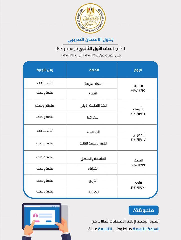 جدول الإمتحان التجريبى الأول للصف الأول الثانوى 10 -12-2020 على مستوى الجمهورية 12894410