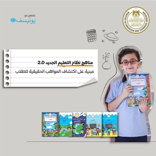 دكتور / شوقى اعتماد المناهج الجديدة على الفهم وليس الحفظ 12948010
