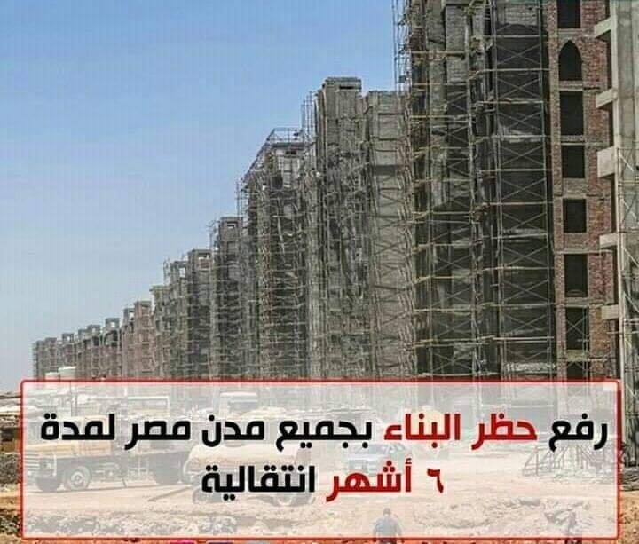 عاجل - رفع حظر البناء بجميع مدن مصر لمدة 6 أشهر انتقالية 12994410