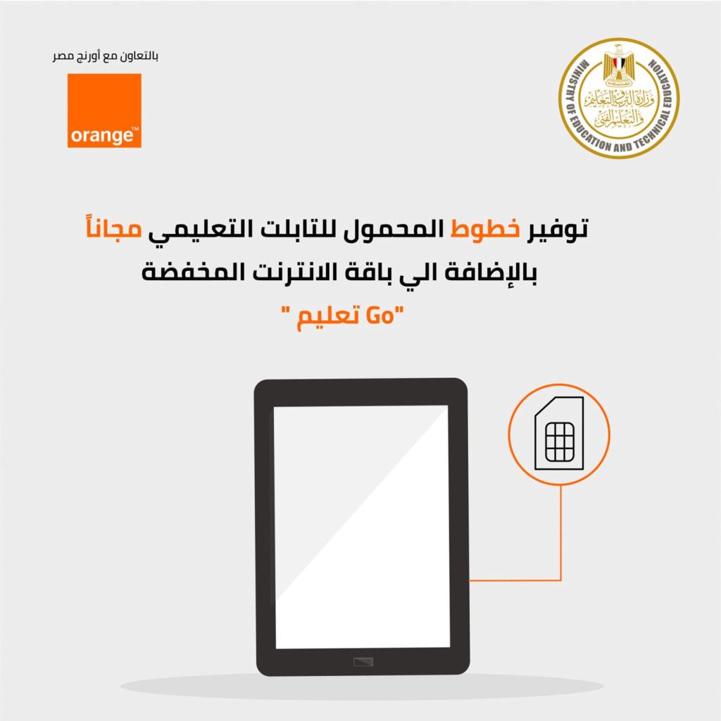 """احتواء جميع شركات الكتب الخارجية في """"حصص مصر"""".. وهذه الخدمة ستكون بمقابل مادي 13008810"""