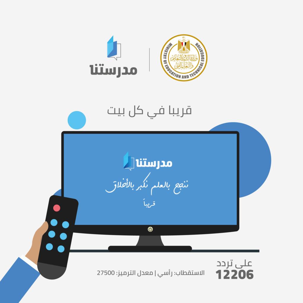 بدأ قناة  مدرستنا_٢ العمل ببث تجريبي ويتم إضافة المواد التعليمية يوما بعد يوم. 13022610