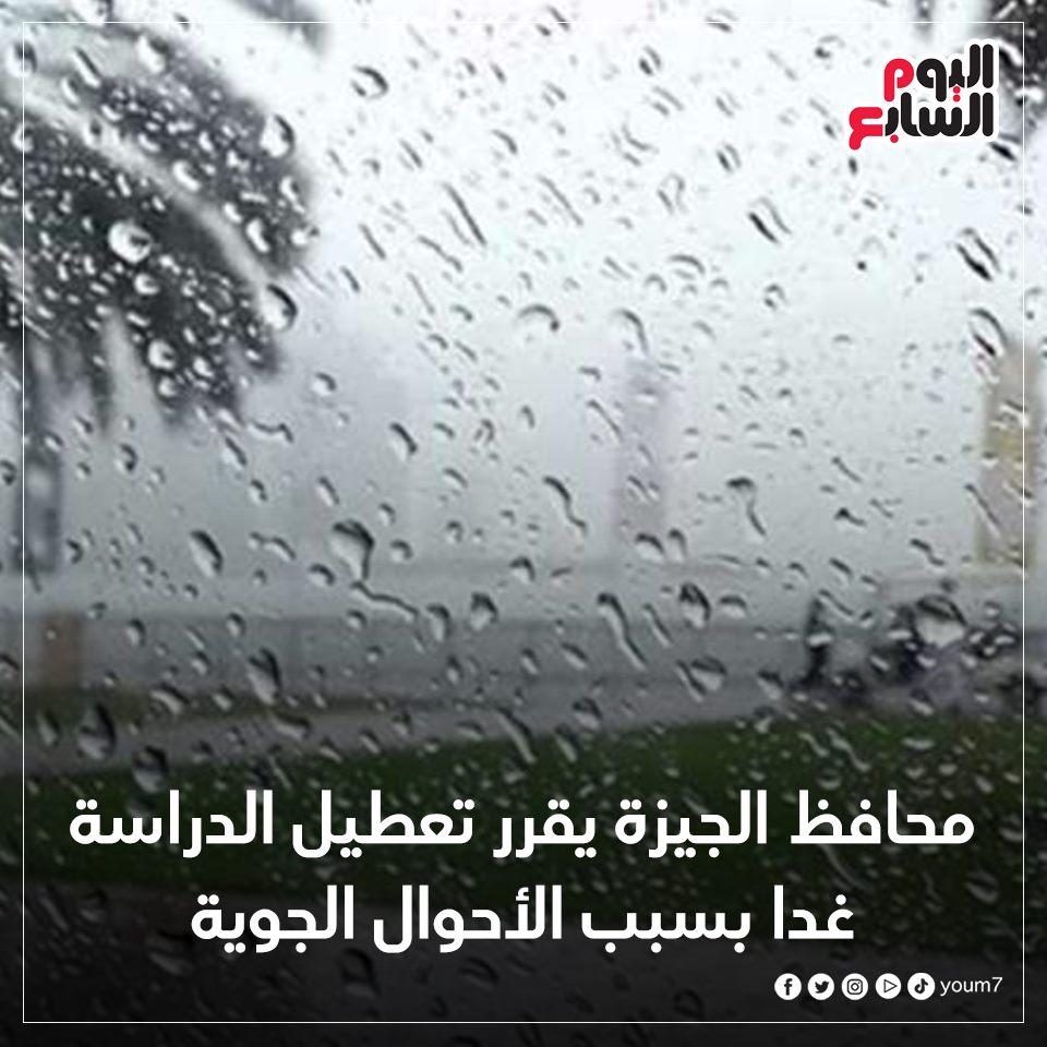 عاجل| تعطيل الدراسة غداً الأربعاءفى كل مدارس القاهرة  والجيزة بسبب الطقس   13120710