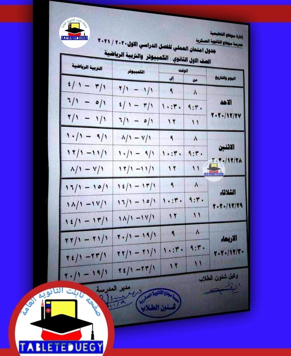 مواعيد امتحان العملى لأولى ثانوى  13153510