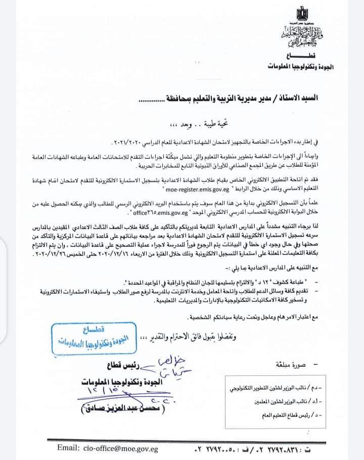 إتاحة تسجيل الاستماره الالكترونيه لطلبة الشهادة  الاعداديه من خلال الحساب المدرسي الموحد 365 13171611