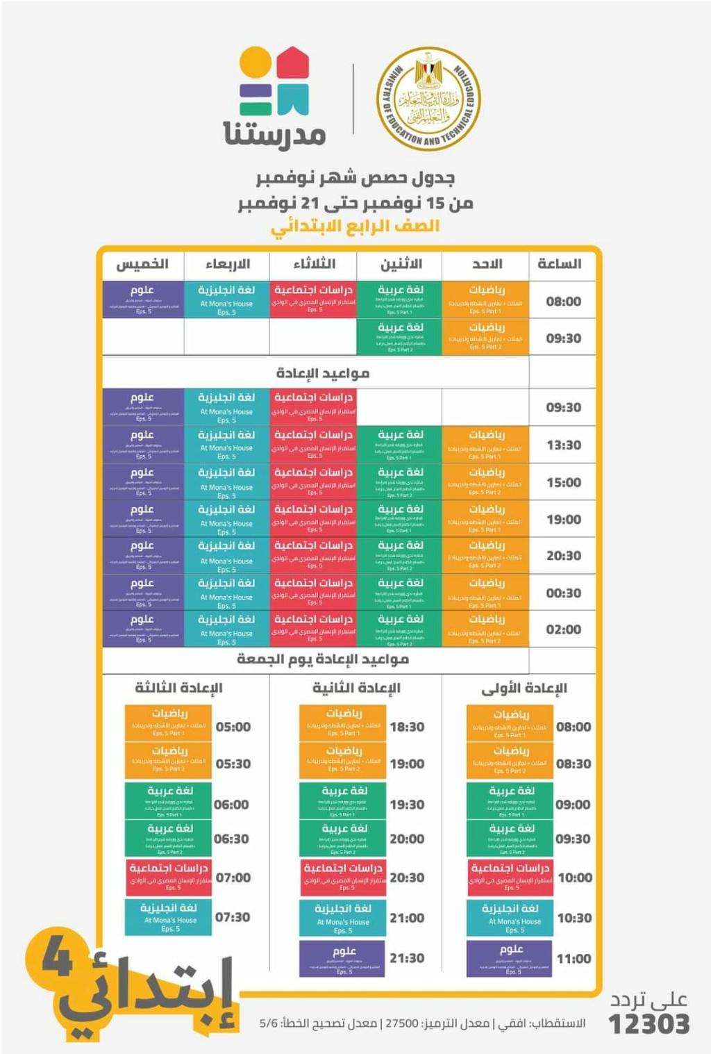 جدول الحصص الدراسية لقناة مدرستنا حتى السبت 21 نوفمبر 13187810