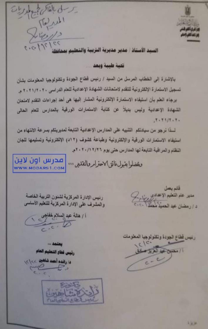 مستند هامة بشأن التسجيل الورقي والالكتروني لاستمارة الشهادة الاعدادية 13201810