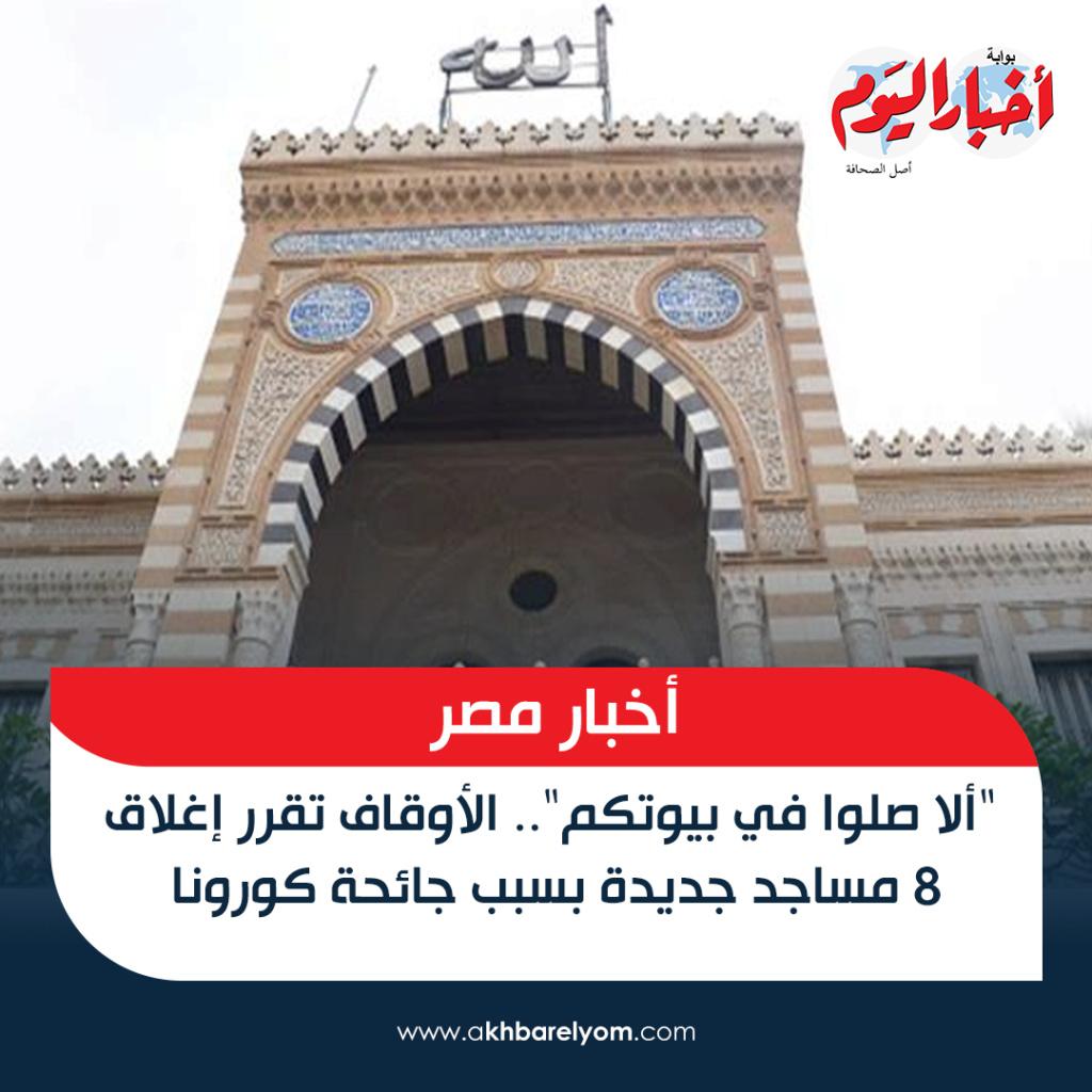 ارتفاع أعداد المساجد المغلقة بسبب «كورونا» لـ8 13319710