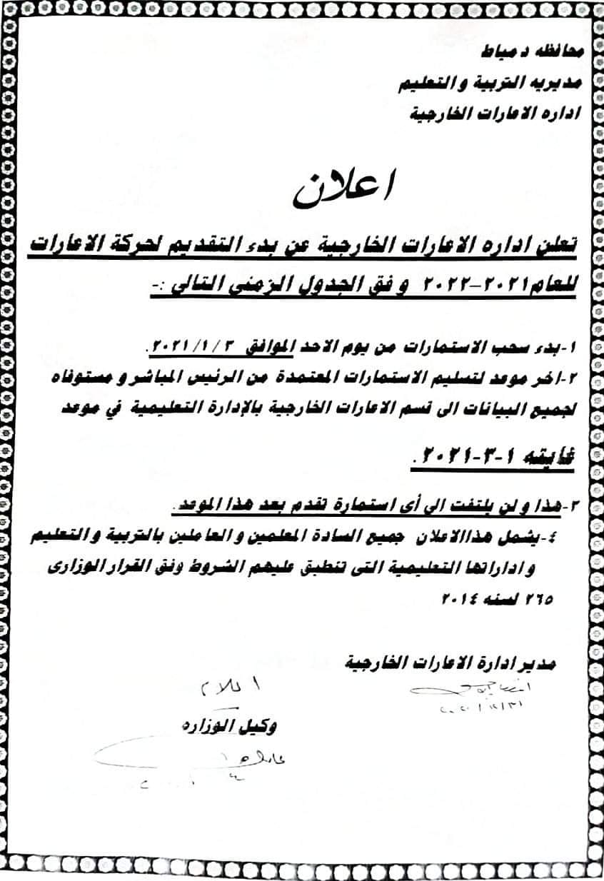الإعلان غن بدء الإعارات الخارجية وبدء التقديم يوم الأحد الموافق ٢٠٢١/١/٣م 13415710
