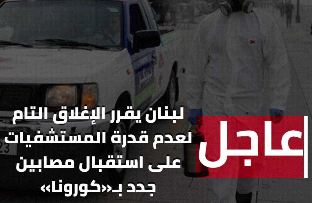 """متابعة  عاجل  - لبنان يقرر الإغلاق التام لعدم قدرة المستشفيات على استقبال مصابين جدد بـ""""كورونا"""" 13588110"""