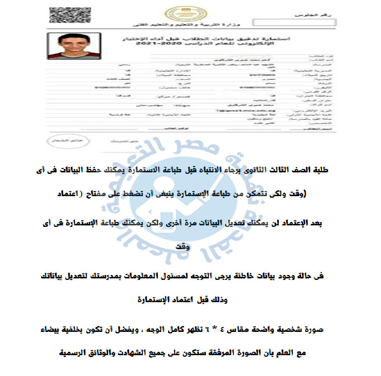 لطلاب الصف الثالث الثانوي تم فتح موقع تسجيل الاستمارة الالكترونية 13702410