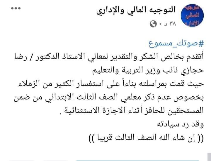 """دكتور حجازى - إدراج معلمى الصف الثالث الإبتدائى ضمن حوافز المنظومة الجديدة """" قريبًا"""" 13763110"""