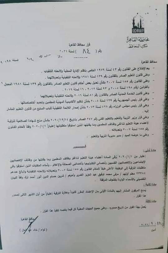 مبارك لمعلمى القاهرة إعتماد ترقيات دفعة 2014 13826310