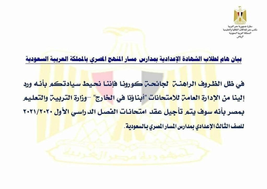 عاجل - تأجيل امتحانات الصف الثالث الاعدادي بمدارس المسار المصري..بسبب كورونا  13847410