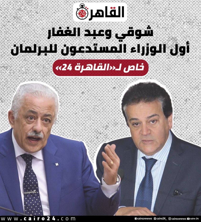 (خاص)شوقي وعبد الغفار أول الوزراء المستدعون للبرلمان 14015210