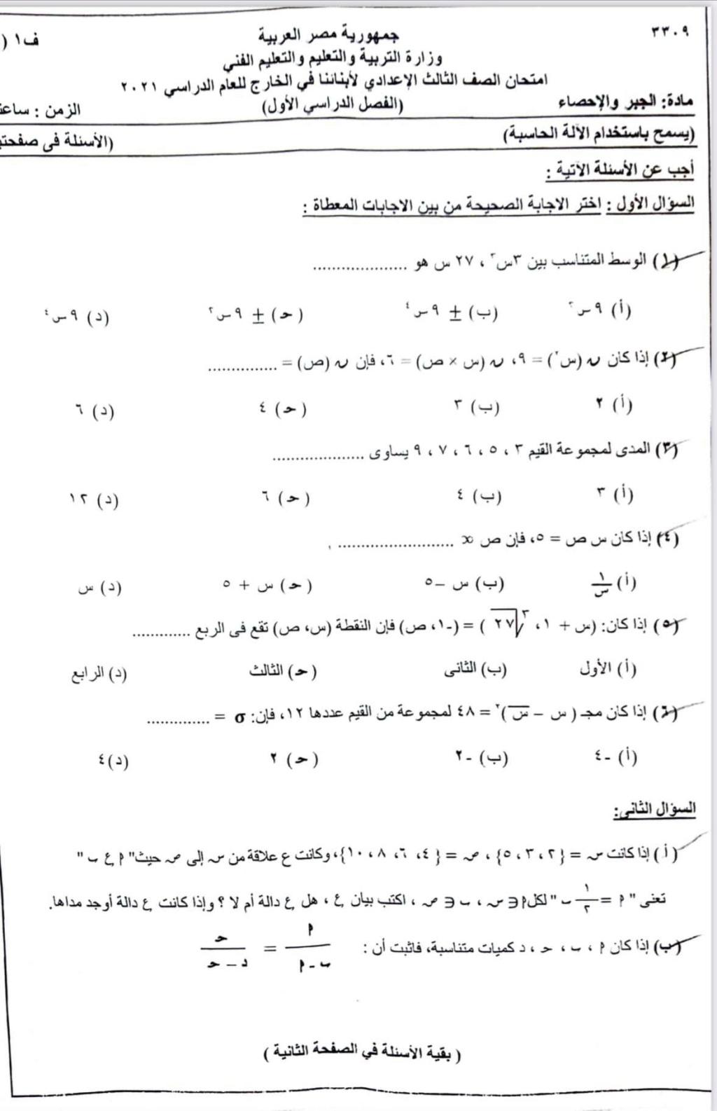 امتحان اليوم للشهادة الإعدادية 2021 رياضيات اليوم ابناؤنا في الخارج مسار مصري 14058310