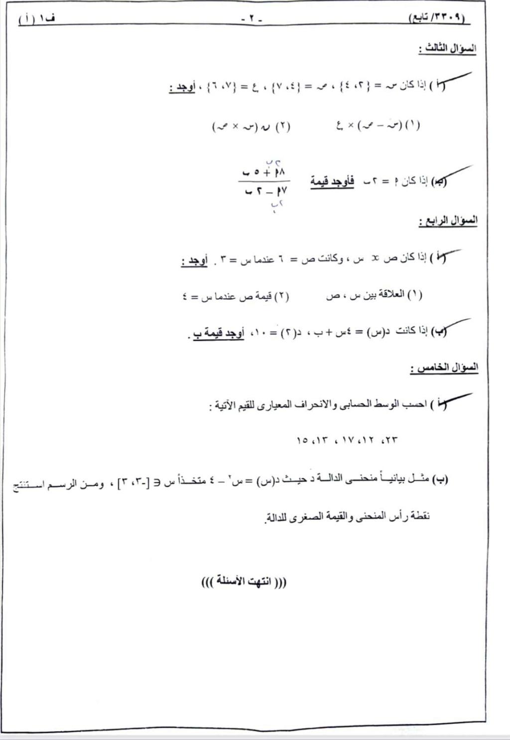 امتحان اليوم للشهادة الإعدادية 2021 رياضيات اليوم ابناؤنا في الخارج مسار مصري 14102710