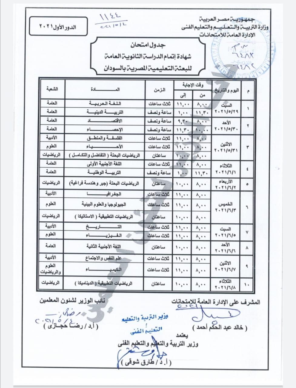 اعتماد   جدول امتحان الثانوية العامة للبعثة التعليمية المصرية فى السودان 14169710