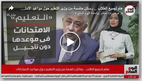 فيديو...  استعدوا للامتحانات.. وزير التعليم يجيب عن أسئلة أولياء الأمور 14277110