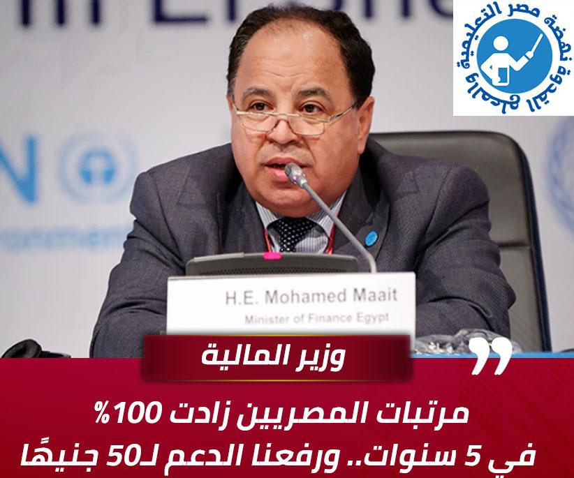 وزير المالية: مرتبات المصريين زادت 100% في 5 سنوات.. ورفعنا الدعم لـ50 جنيهًا 14382311