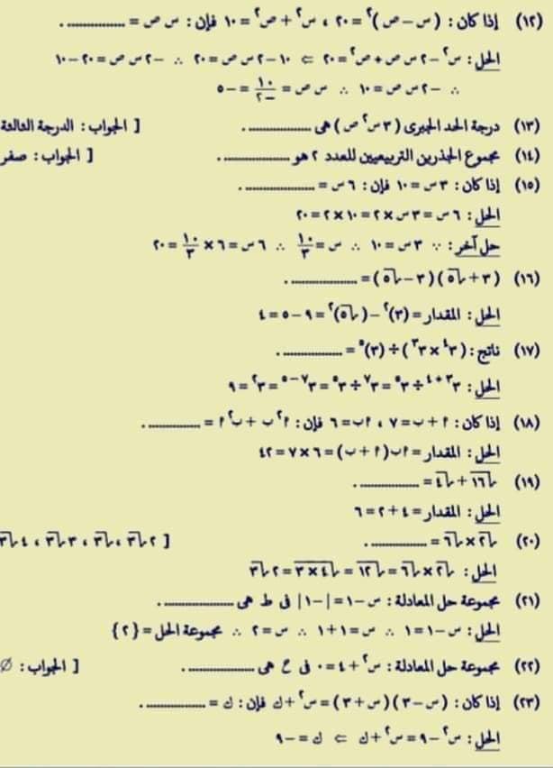 تراكمي للصف الثالث الإعدادي  جبر +هندسة مع الاجابات النموذجية عليها 14443710