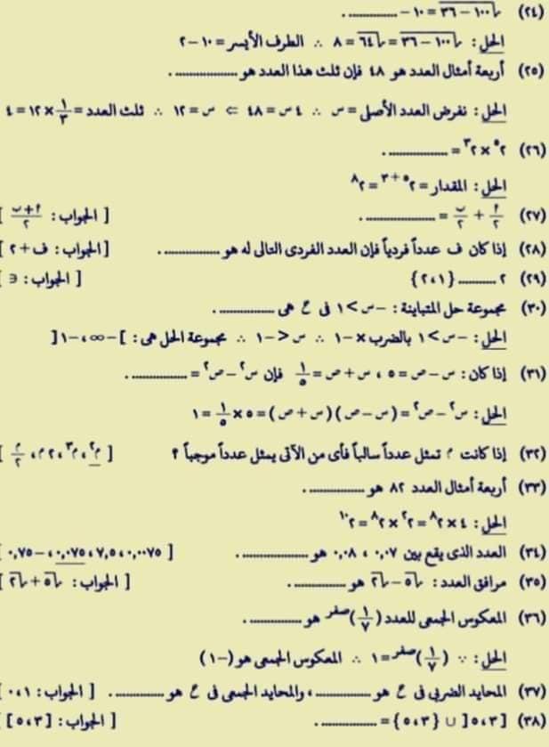 تراكمي للصف الثالث الإعدادي  جبر +هندسة مع الاجابات النموذجية عليها 14528810
