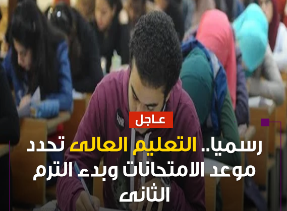 لدابة تدريس الترم الثاني 21 مارس.. التعليم العالي تؤكد   صحة القرارات الخاصة بالامتحانات 14531010