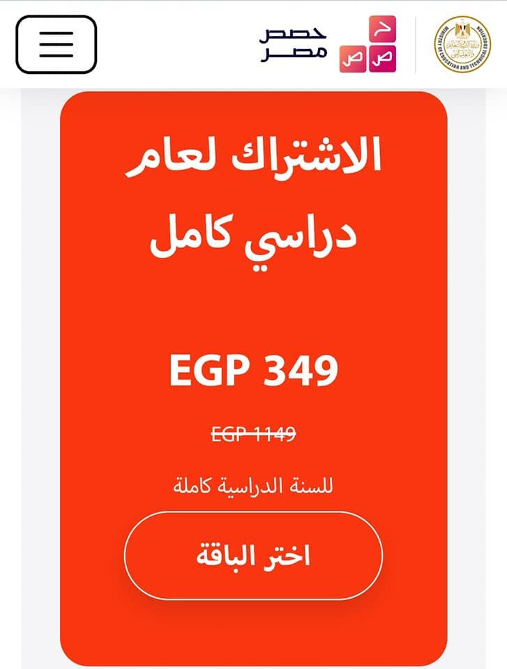 المراجعات النهائية لجميع المواد من الصف الثالث الإعدادي وحتى الثالث الثانوي على موقع حصص مصر التابع لوزارة التربية والتعليم 14918710