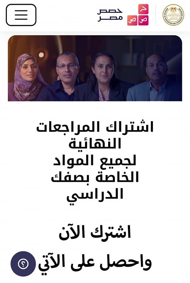 المراجعات النهائية لجميع المواد من الصف الثالث الإعدادي وحتى الثالث الثانوي على موقع حصص مصر التابع لوزارة التربية والتعليم 14921710