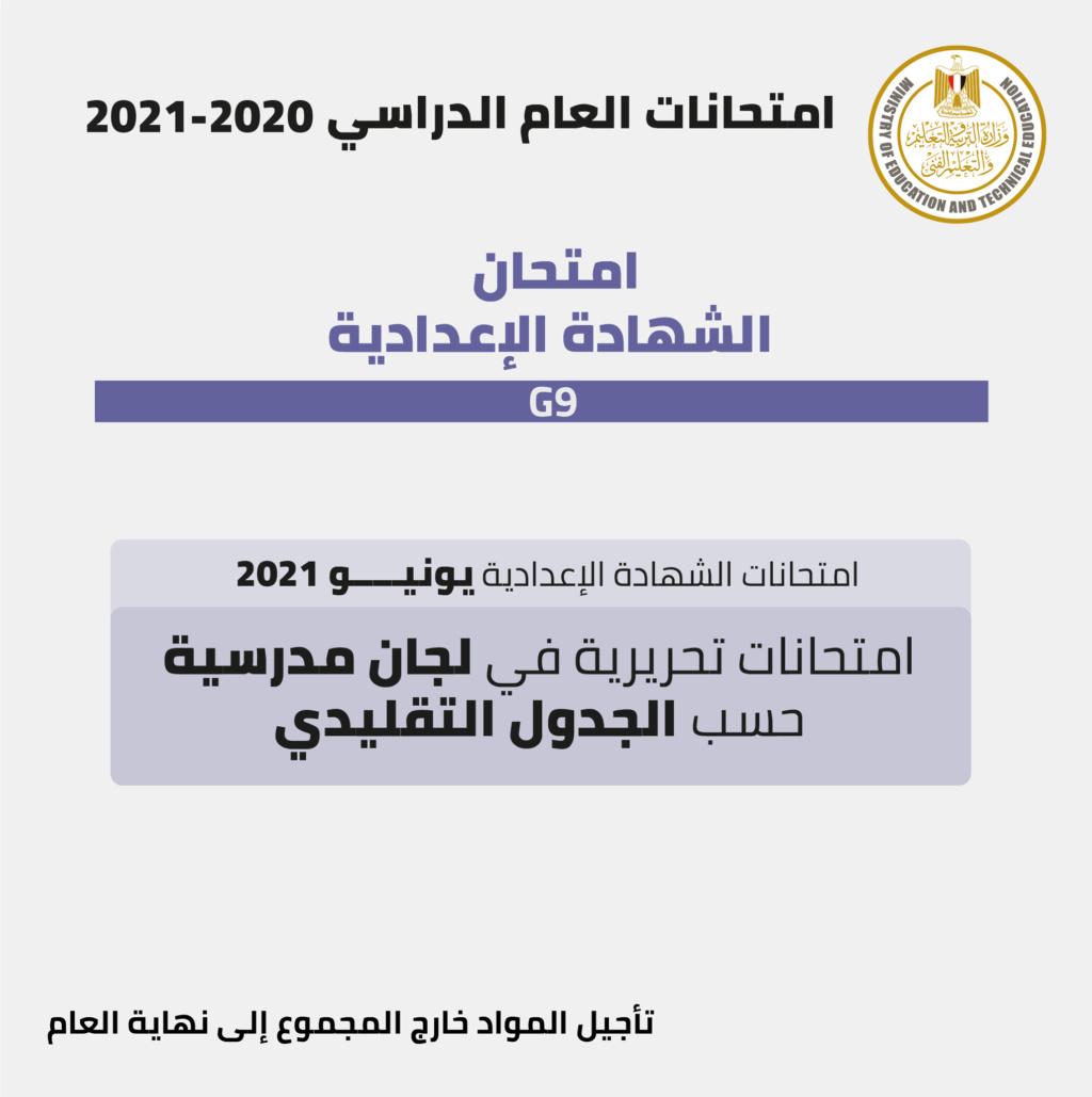"""موقع الوزارة ملخص قرارات الوزارة لطلاب مصر فى """" الداخل و الخارج"""" 14974310"""
