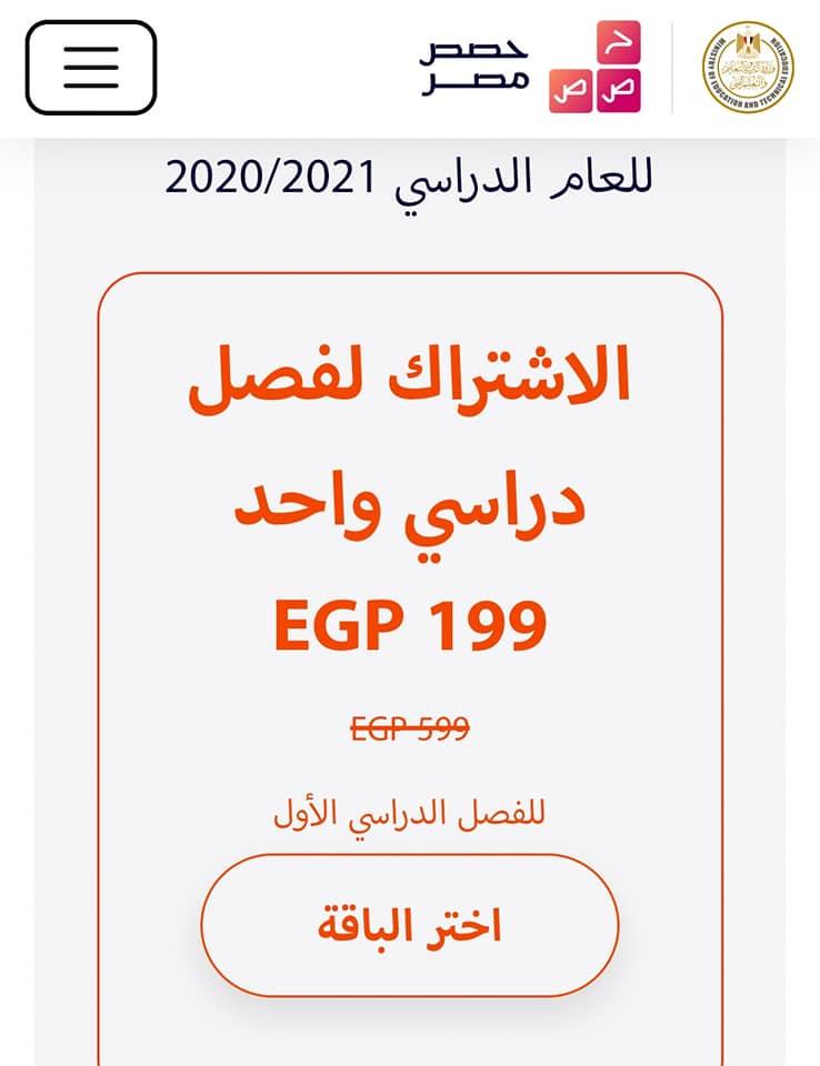 المراجعات النهائية لجميع المواد من الصف الثالث الإعدادي وحتى الثالث الثانوي على موقع حصص مصر التابع لوزارة التربية والتعليم 14976710