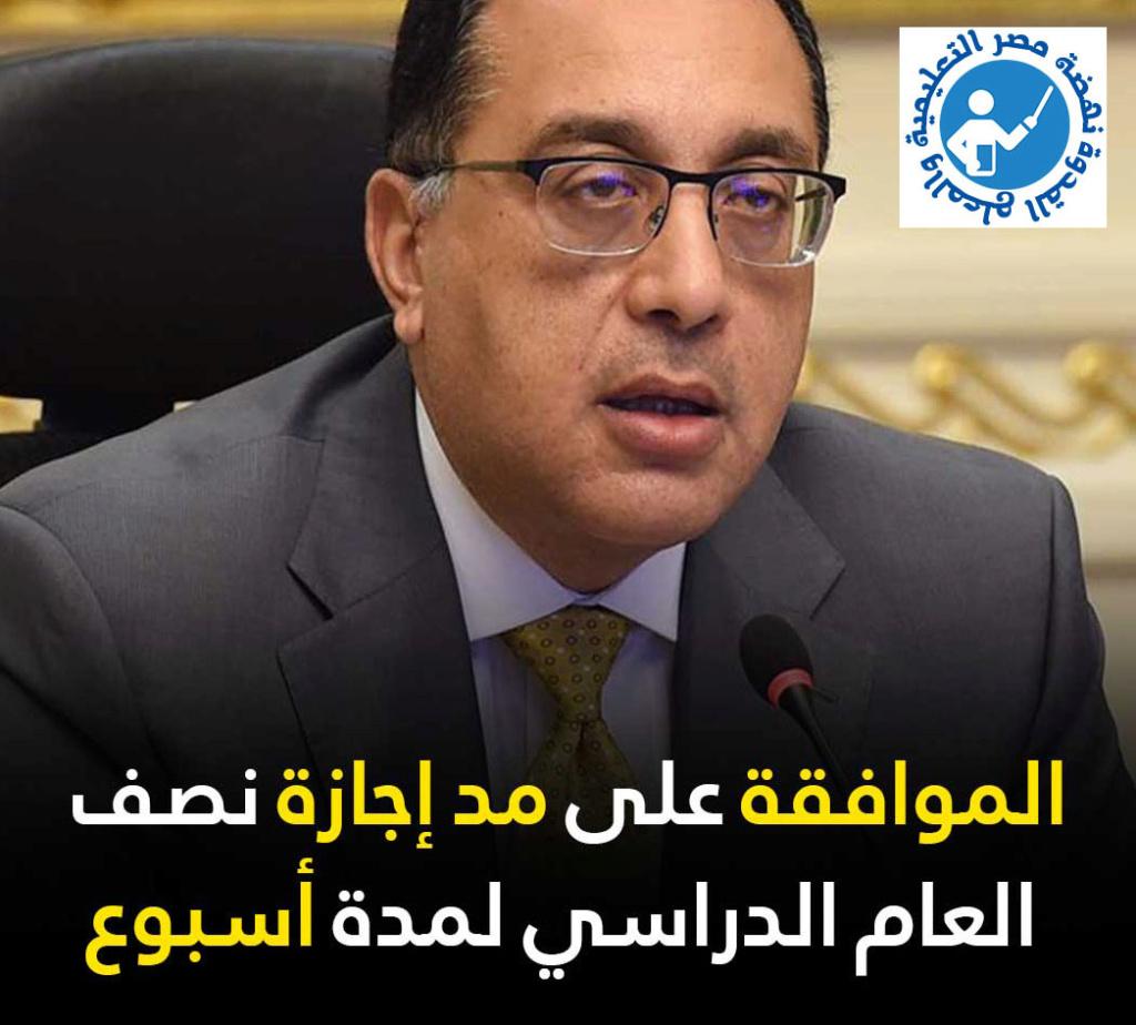 عاجل مجلس الوزراء: مد إجازة نصف العام أسبوع جديد 15004910
