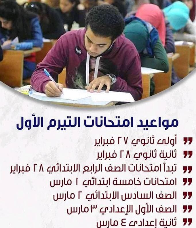 شوقى: السنة الدراسية ستستمر لإجراء امتحانات حتى لو انتظرنا لشهر أكتوبر 15018010