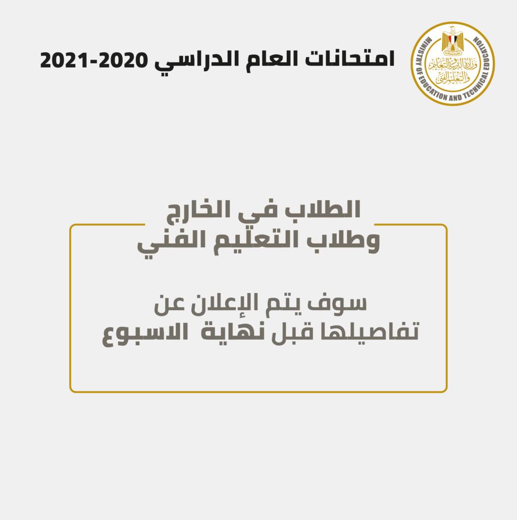"""موقع الوزارة ملخص قرارات الوزارة لطلاب مصر فى """" الداخل و الخارج"""" 15035911"""