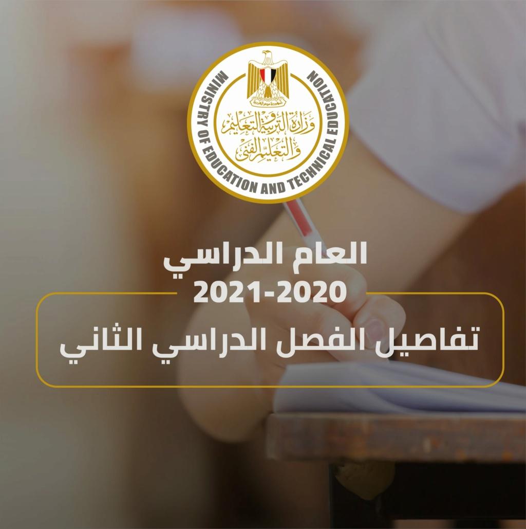 """موقع الوزارة ملخص قرارات الوزارة لطلاب مصر فى """" الداخل و الخارج"""" 15067310"""