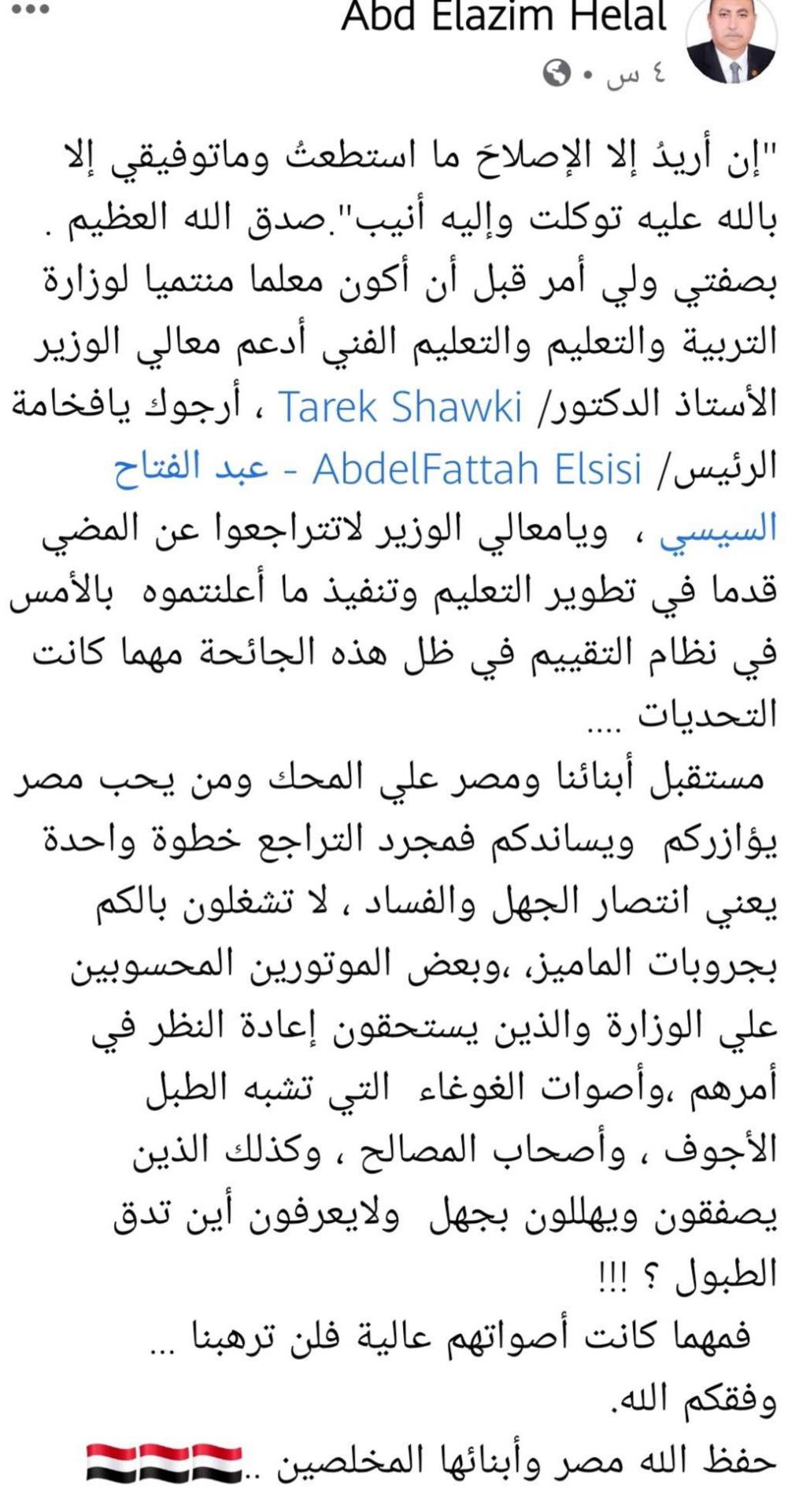 عبد العظيم هلال مهاجما الماميز واصفا لهن بالجهل والغوغائية 15090610