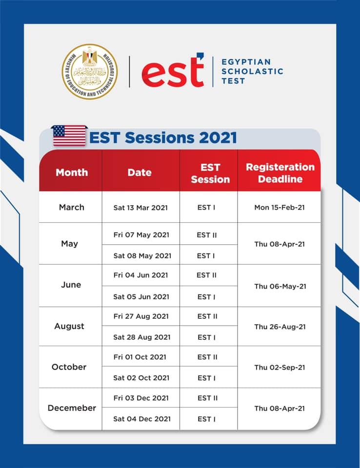 جدول امتحانات EST للعام الدراسي 2020-2021  15093010