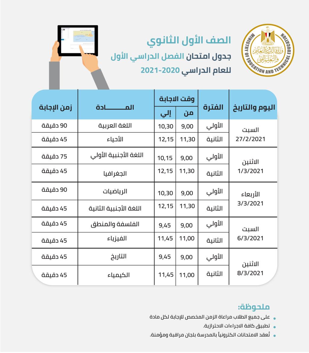 ننشر استعدادات الوزارة لإمتحانات الصفين الأول و الثانى الثانوى ترم أول 2021 الجداول الرسمية للإمتحانات 15159710