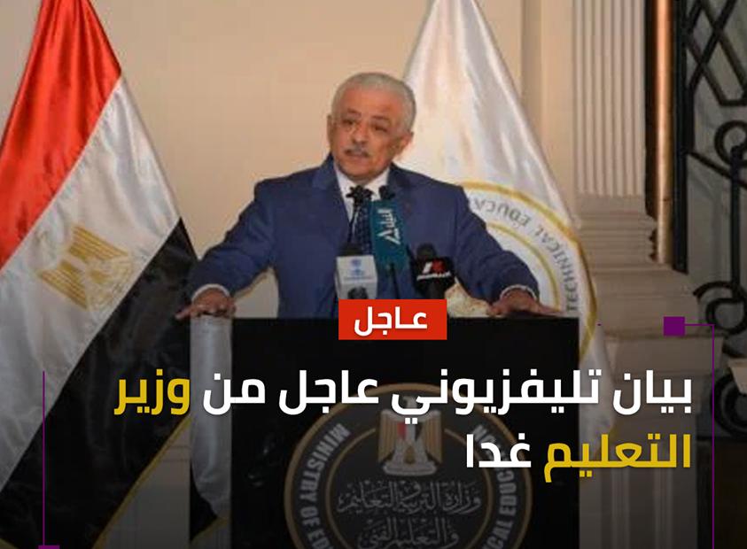 وزير التعليم يظهر في بيان تليفزيوني غدا للرد على التساؤلات بشأن قراراته الأخيرة 15185810