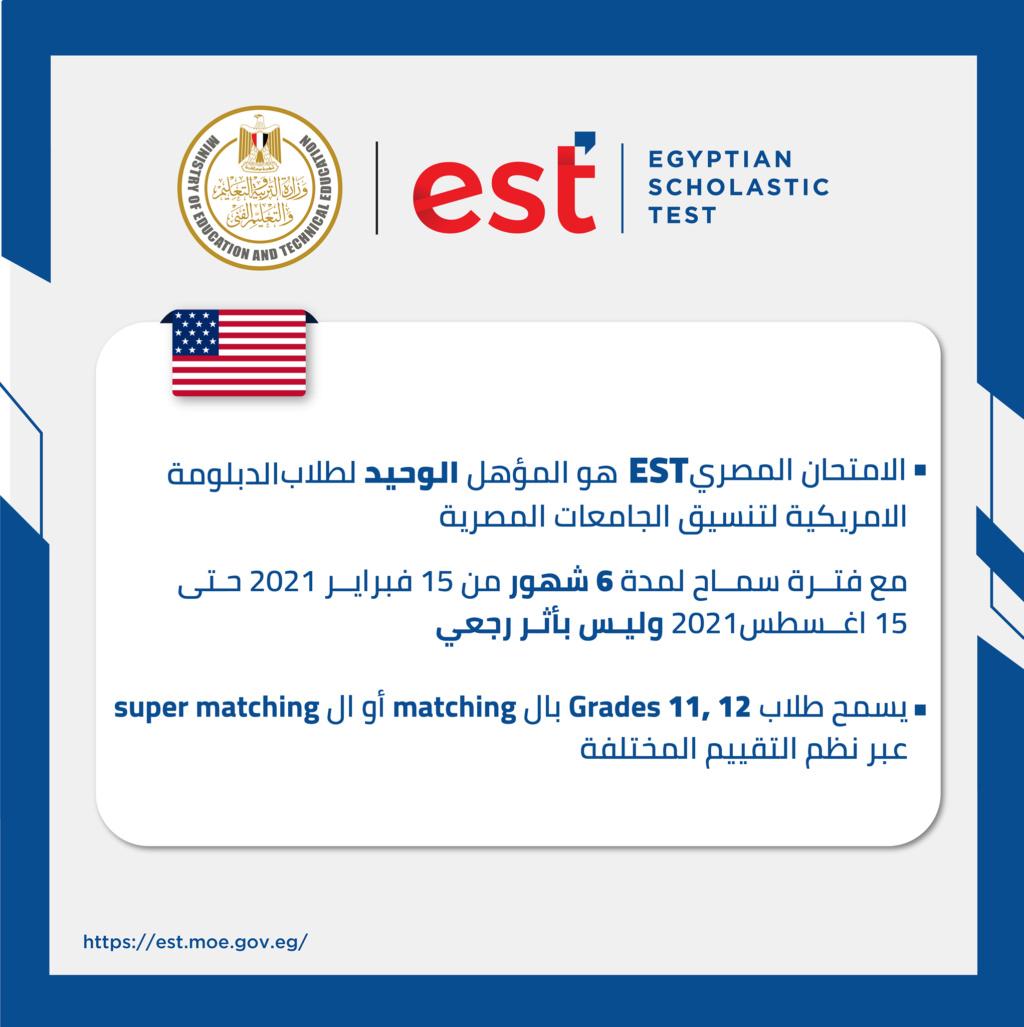 جدول امتحانات EST للعام الدراسي 2020-2021  15187610