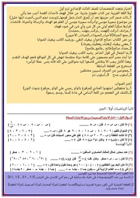 """امتحان منسق للطباعة متعدد التخصصات للصف الثالث الإعدادى"""" اختيارات من متعدد 15242210"""