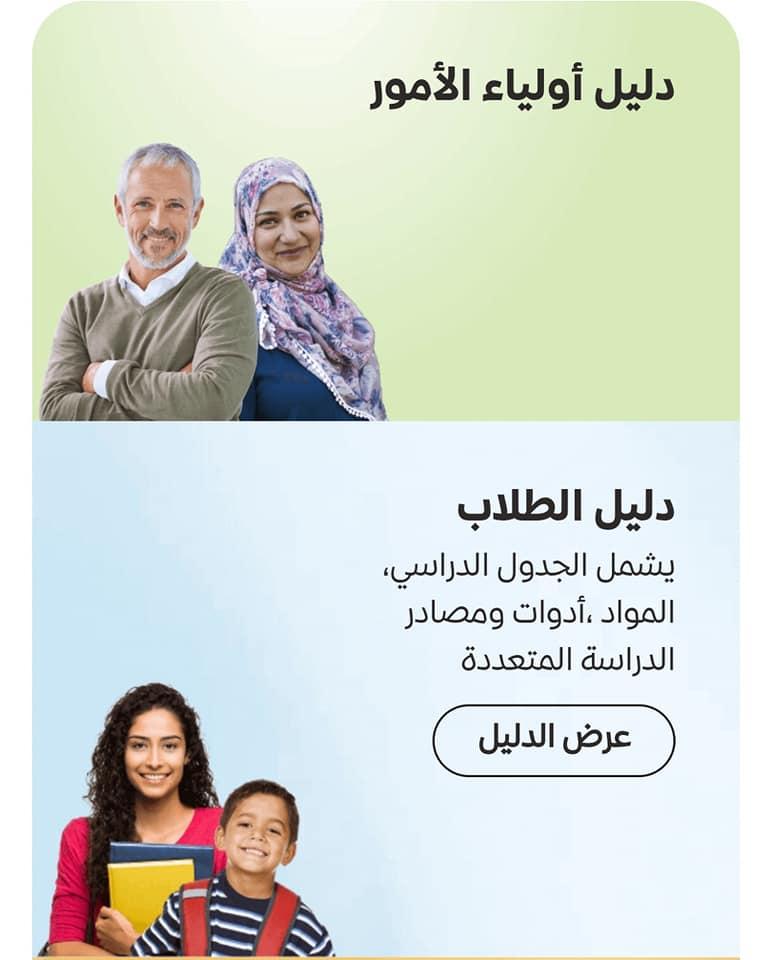 بالخطوات كيفية الحصول على نماذج الوزارة الإسترشادية الرسمية من موقع وزارة التربية والتعليم الرسمى من خلال منصة التعليم المصرى 15287011